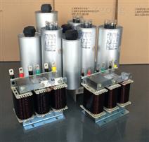 L抗諧波電容器+電抗器元件