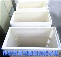 液阻箱/电液箱/水电阻柜水箱/液体变阻箱