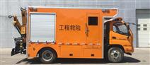 福田5090型(折臂吊)救險車
