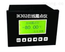 IK302型在线氢气露点(湿度)仪