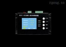 MDC-2 交流窜入直流报警装置