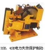 3SE、4SE电力失效保护制动器