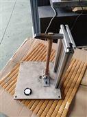 济南天华定制镀锌层锤击试验装置