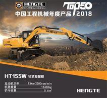 轮挖-HT155W全液压轮式挖掘机