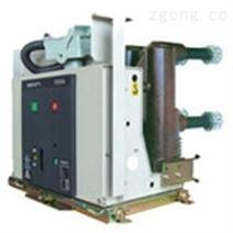 YXV4-12高壓真空斷路器