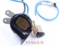 DLEC- 150矿用浇封兼本质安全型倒车喇叭