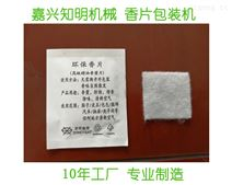 環保香片包裝機器設備