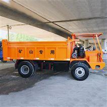 四不像運輸車 隧道低矮車 礦用自卸翻斗車