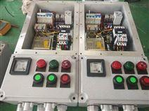 洗煤廠粉塵防爆照明動力配電箱