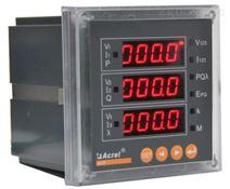 安科瑞ACR320E/M4 三相多功能表