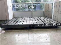 鑄鐵焊接平臺 威岳工廠價供貨 質量有保障