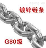 G80级起重链条(镀锌)