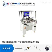 卓玄金电机转子卧式双支撑自动定位平衡机