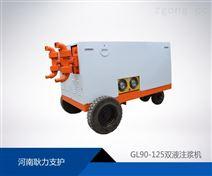 GL90-125型雙液注漿機
