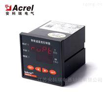 安科瑞智能温湿度控制器  1路测量