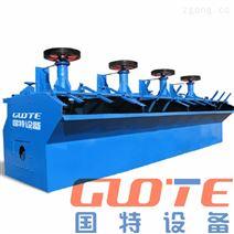 GTFX浮選機