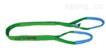 起重配套吊帶W01型(環眼型)