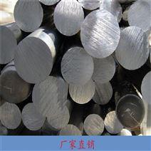 2011铝棒,4032耐高温铝棒*6061六角铝棒