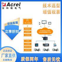 安科瑞智慧安全用電管理系統