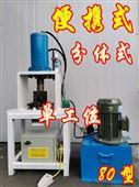 分体式100缸液压冲孔机 旨在打造全网高品质