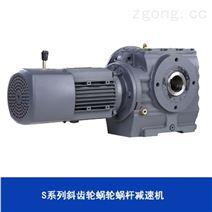 S系列斜齒輪蝸輪蝸桿減速機(大速比)