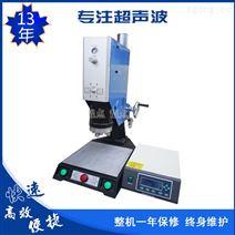 北京超聲波塑料焊接機