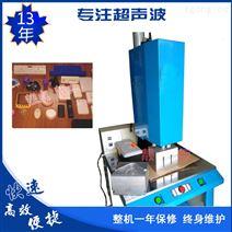 3200w超聲波塑料焊接機