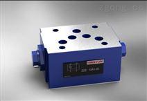 Z2S10系列疊加式液控單向閥