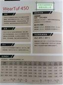 WearTuf 450現貨大戶    WearTuf 450價格