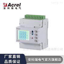 安科瑞导轨式三相4回路电表全电参量测量