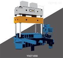 YX27-630四柱液壓機
