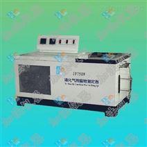 液化石油氣的殘留物測定器SY7509