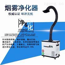 艾灸除煙設備除煙機 艾灸煙霧凈化器