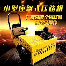 全液压1.5吨小型压路机工程震动压土机