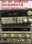 30-180V降压 5V 2A 无变压器大电流降压IC