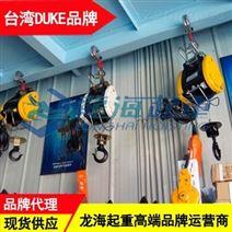 DU-75A现货 台湾DUKE品牌代理