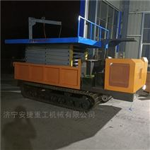 定制橡胶履带式升降平台平台长3米宽2.2米