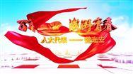 肩负时代使命的柳工——把广西制造变成中国骄傲!