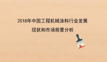 2018年中国工程机械涂料行业发展现状和市场前景分析,挖掘机涂料需求超万吨