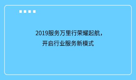 三一重机|2019服务万里行荣耀起航, 开启行业服务新模式
