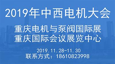 2019重慶電機與泵閥展 暨中西部電機與泵閥國際博覽會暨論壇