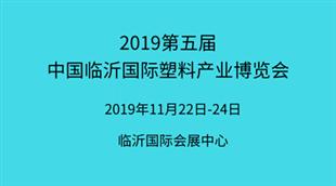 2019第五屆中國臨沂國際塑料產業博覽會