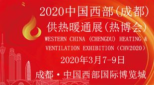 2020中國西部(成都)供熱暖通展(熱博會)