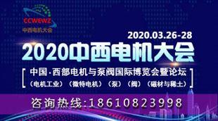 2020中西部電機大會電機與泵閥國際博覽會暨論壇