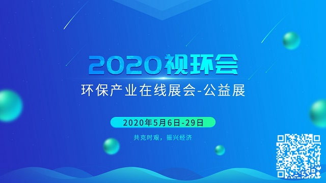 閉幕不散場,下屆再會丨2020視環會-公益展圓滿落幕